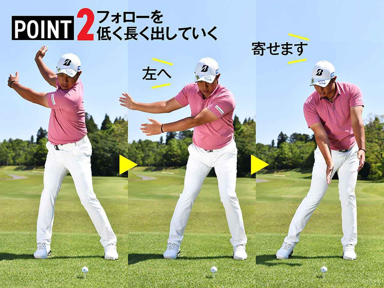 画像2: インパクトの先で速く振る3つのポイント