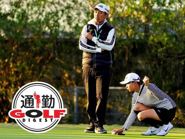 画像: 【通勤GD】メジャーチャンプコーチ青木翔の「笑顔のレシピ」Vol.9 数字合わせだけでは答えは見えてこない ゴルフダイジェストWEB - ゴルフへ行こうWEB by ゴルフダイジェスト