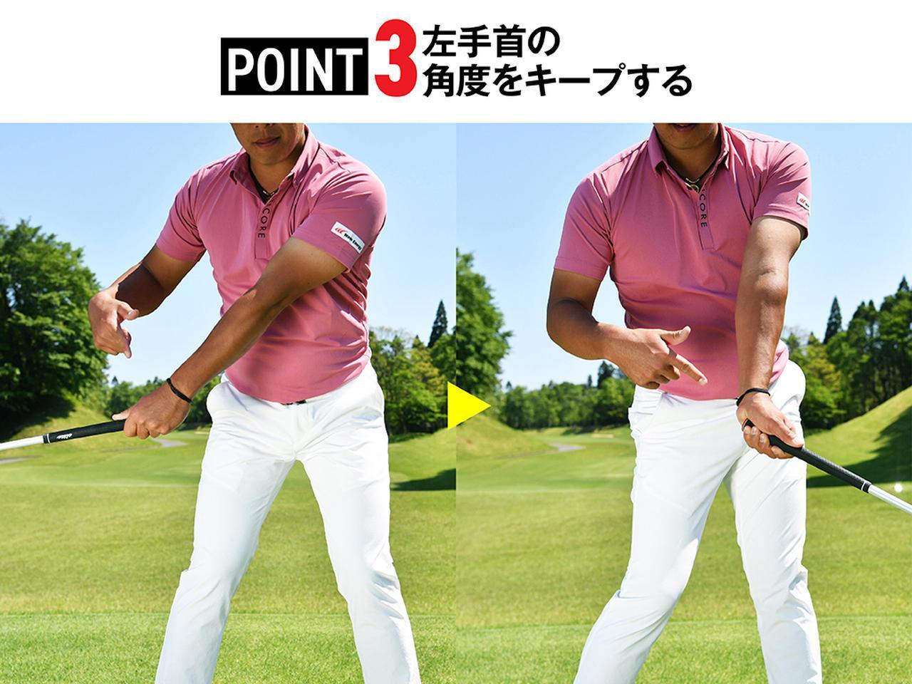 画像4: インパクトの先で速く振る3つのポイント
