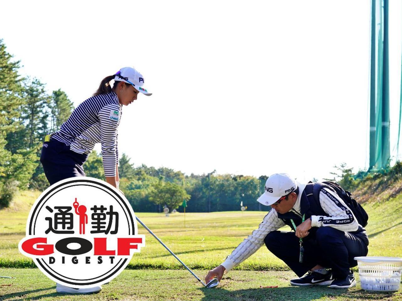 画像: 【通勤GD】メジャーチャンプコーチ青木翔の「笑顔のレシピ」Vol.10 コーチだって辛い。でもそんなときこそがんばって笑う ゴルフダイジェストWEB - ゴルフへ行こうWEB by ゴルフダイジェスト