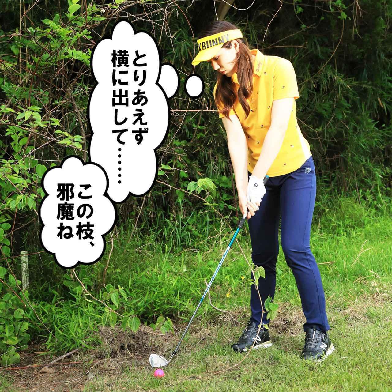 画像1: 【新ルール】スタンスで枝が邪魔だったので、踏んでアドレス。罰あり? なし?