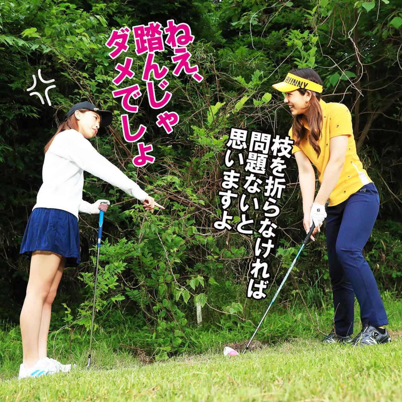 画像3: 【新ルール】スタンスで枝が邪魔だったので、踏んでアドレス。罰あり? なし?