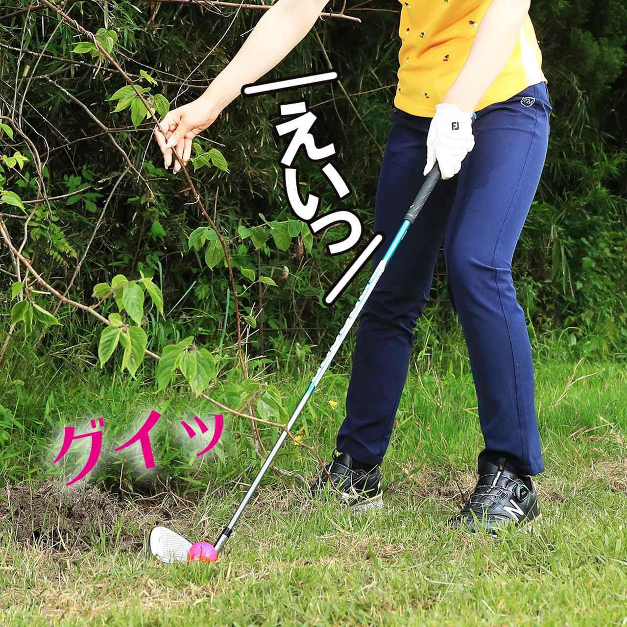 画像2: 【新ルール】スタンスで枝が邪魔だったので、踏んでアドレス。罰あり? なし?