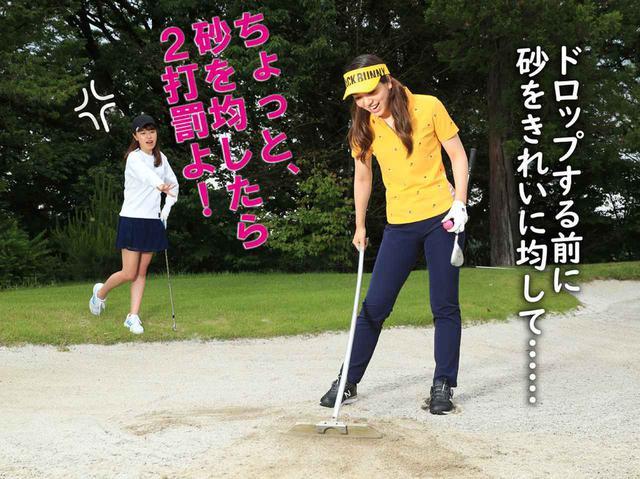 画像: 【新ルール】バンカーからOB後、打ち直しのときに砂を均したい! これって罰あり? なし? - ゴルフへ行こうWEB by ゴルフダイジェスト