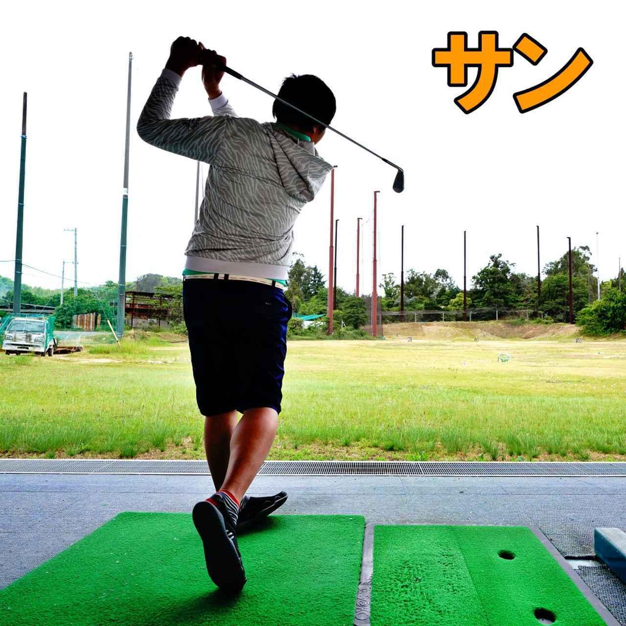 画像2: 【通勤GD】遊ぶつもりでやってみて! Vol.5 スクェアアドレスと3秒打ちで基礎固め!? ゴルフダイジェストWEB