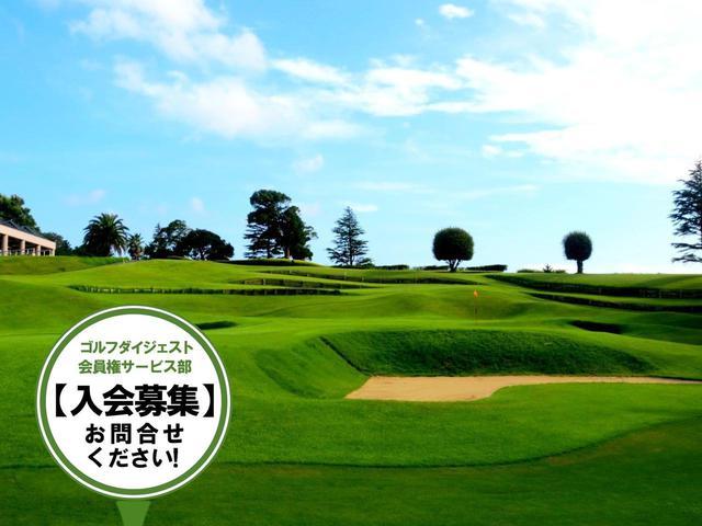 画像: 【ゴルフ会員権/新規入会募集】会員を新規募集しているゴルフ場情報。募集内容・金額・口数・期間・資格… - ゴルフへ行こうWEB by ゴルフダイジェスト