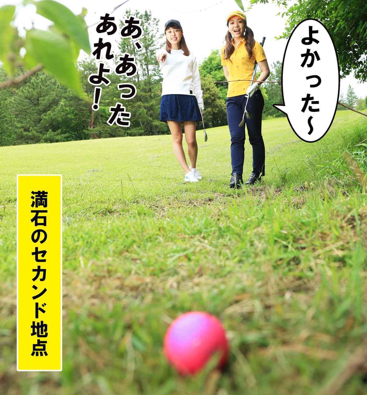 画像: 【新ルール】スタンスで枝が邪魔だったので、踏んでアドレス。罰あり? なし? - ゴルフへ行こうWEB by ゴルフダイジェスト
