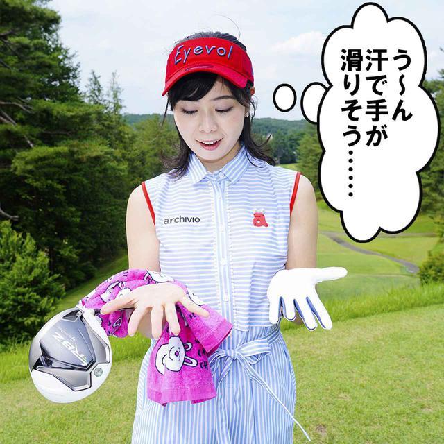 画像1: 【新ルール】手が汗でびしょびしょ。タオルを巻いてスウィングしてもいい?
