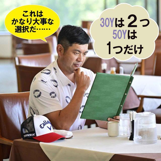 画像: 米田 貴プロ よねだたかし。弊誌漫画「新モダンゴルフ」のヨネでおなじみ。親しみやすさと、アマチュアに寄り添ったレッスンが定評。ETGA副社長