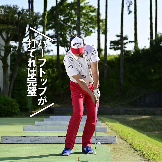 """画像6: 【アプローチ】50㍎・30㍎のアプローチこそ""""選択""""と""""集中""""が成功を左右する!"""
