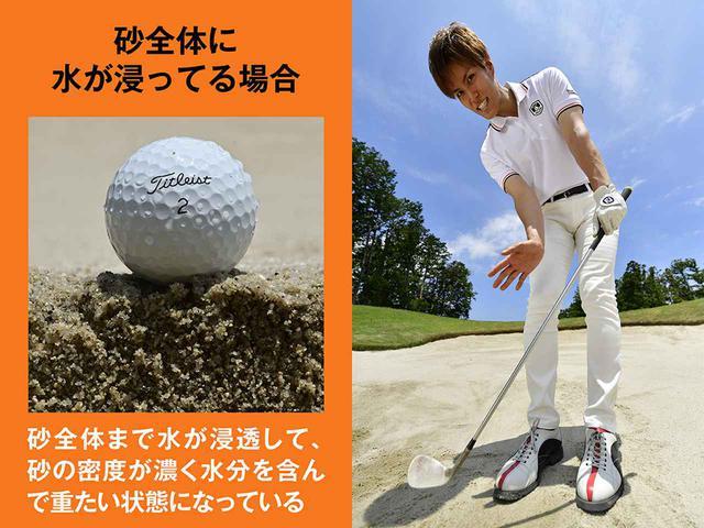 画像: 砂を押し込んでボールを飛ばす