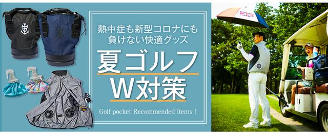 画像: ゴルフポケット - ゴルフダイジェスト社の公式通販サイト