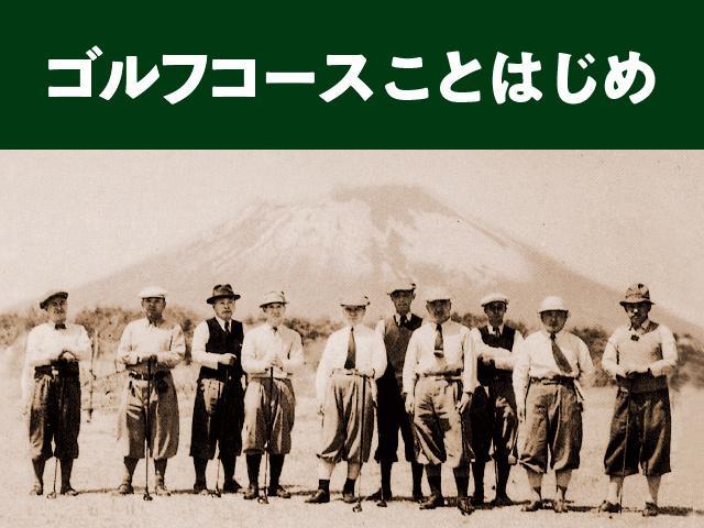 画像: ゴルフコースことはじめ - ゴルフへ行こうWEB by ゴルフダイジェスト