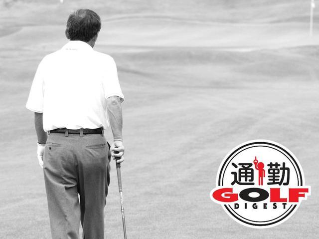 画像: 【通勤GD】高松志門・奥田靖己の一行レッスンVol.47 「犬は偉い。」 ゴルフダイジェストWEB - ゴルフへ行こうWEB by ゴルフダイジェスト