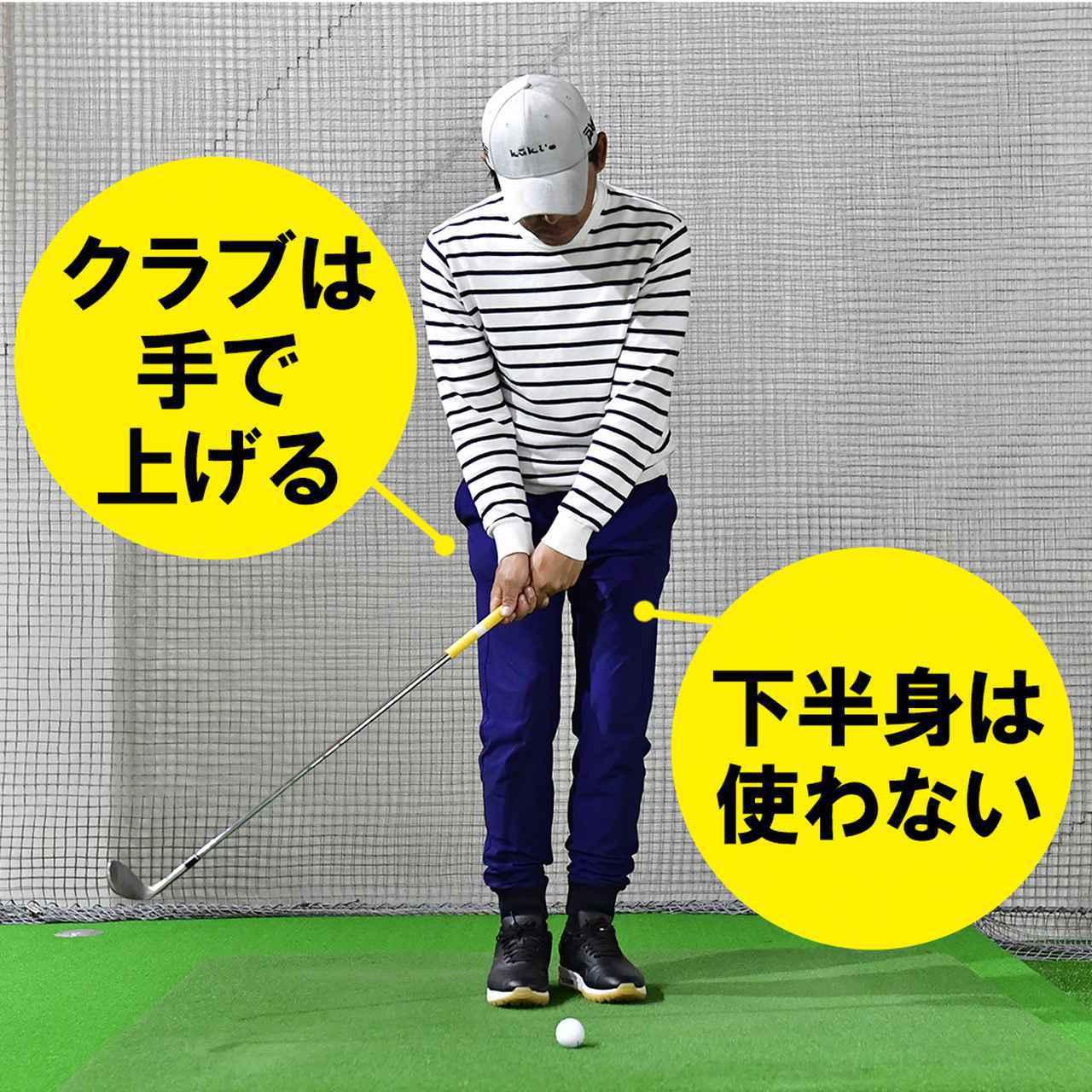 画像2: 【自宅練習】コロナ&梅雨の今こそ、自宅でスウィング作り。キャリー1㍎のショット練習