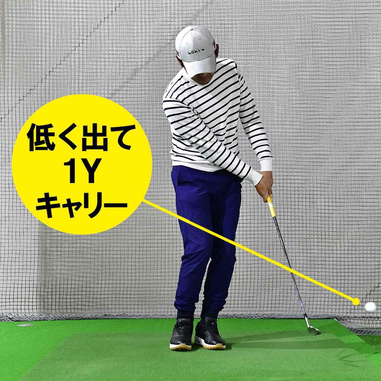 画像5: 【自宅練習】コロナ&梅雨の今こそ、自宅でスウィング作り。キャリー1㍎のショット練習