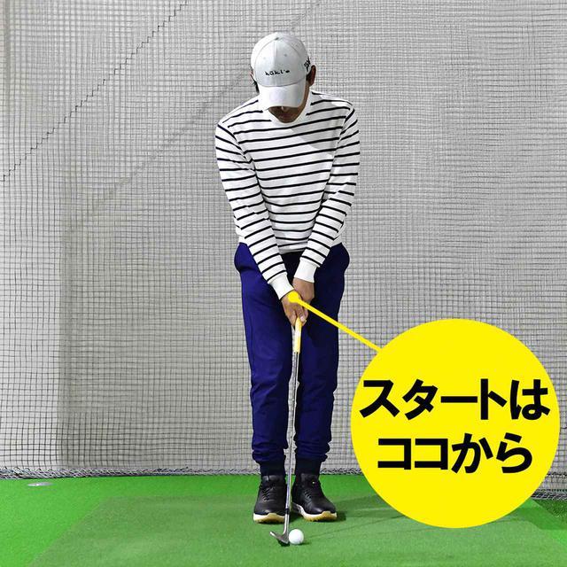画像1: 【自宅練習】コロナ&梅雨の今こそ、自宅でスウィング作り。キャリー1㍎のショット練習