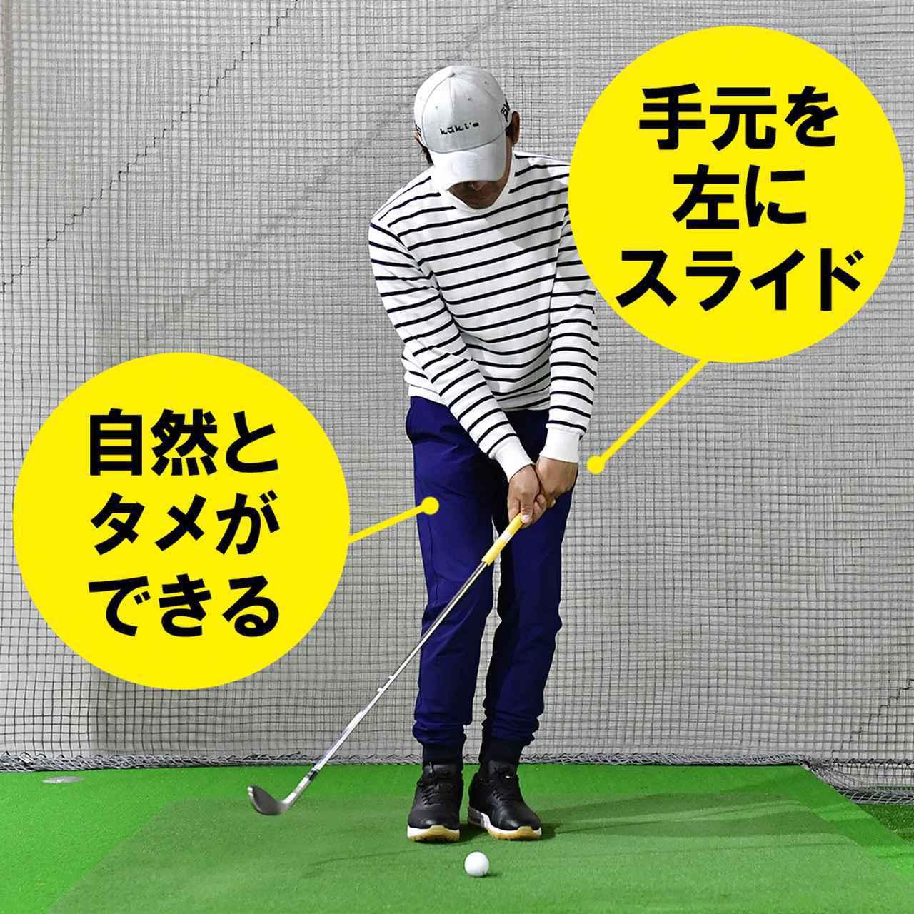 画像3: 【自宅練習】コロナ&梅雨の今こそ、自宅でスウィング作り。キャリー1㍎のショット練習