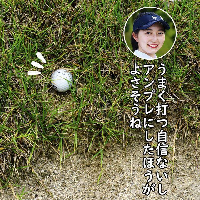 画像: 【新ルール】アンプレでバンカーにドロップは、許される? - ゴルフへ行こうWEB by ゴルフダイジェスト