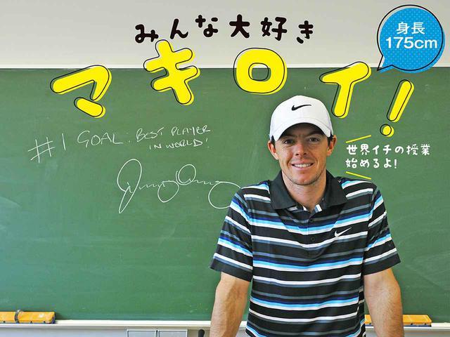 画像: 【ローリー・マキロイ】 7年前に来日したときに撮影したマキロイ。このとき黒板に「世界一のプレーヤー」と目標を書き記し、いま現実となっている