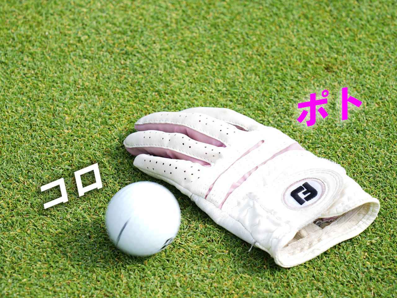 画像2: 【新ルール】マークする前にグローブを落として球が動いた! この場合の対処法は?