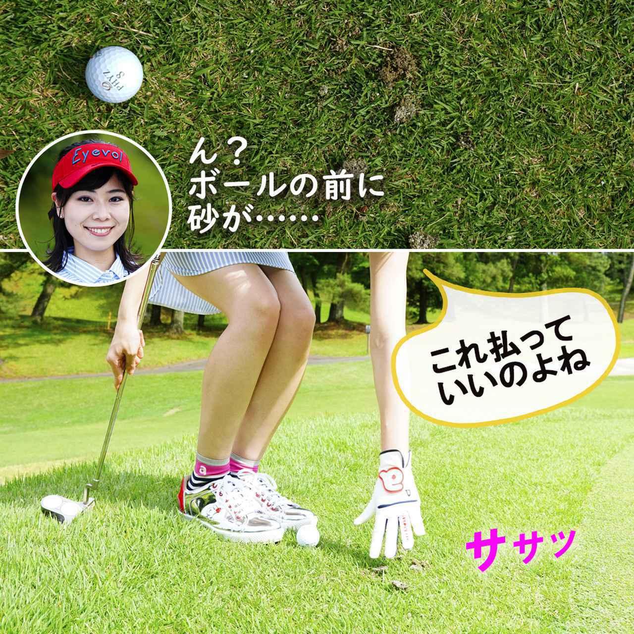 画像: 【新ルール】カラーの邪魔な砂を払いたい! これって罰あり? なし? - ゴルフへ行こうWEB by ゴルフダイジェスト