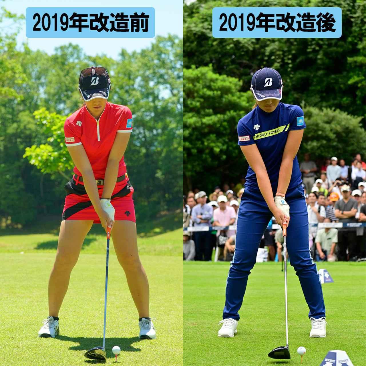 画像: アドレス時のボールの位置を、大きく左にずらした。さらに左に振り抜くことができるようになり、思い描いたフェードが打てるようになった