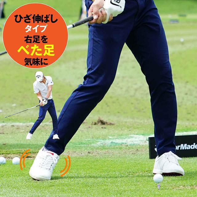 画像1: 【ひざ伸ばしタイプ】右足をべた足気味に
