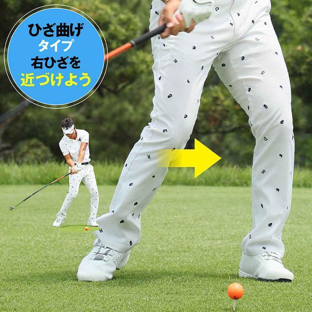 画像1: 【ひざ曲げタイプ】右ひざを近づけよう