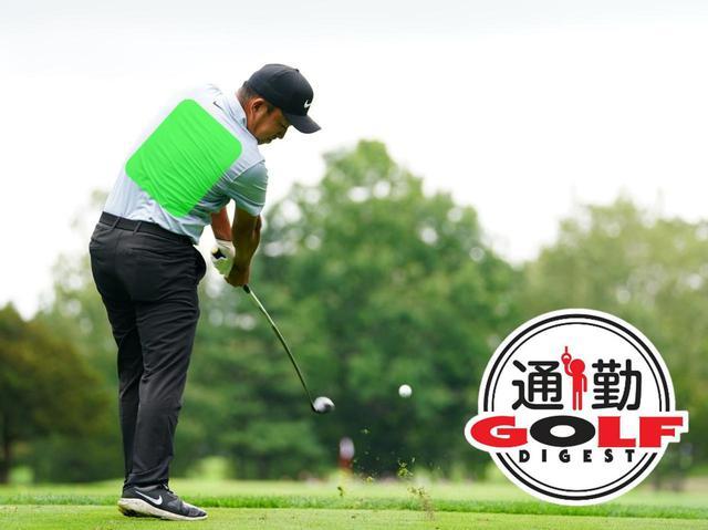 画像: 【通勤GD】時松隆光プロを育てた異次元打法「みんなの桜美式」Vol.27「後ろ」の脳を使って振る ゴルフダイジェストWEB - ゴルフへ行こうWEB by ゴルフダイジェスト