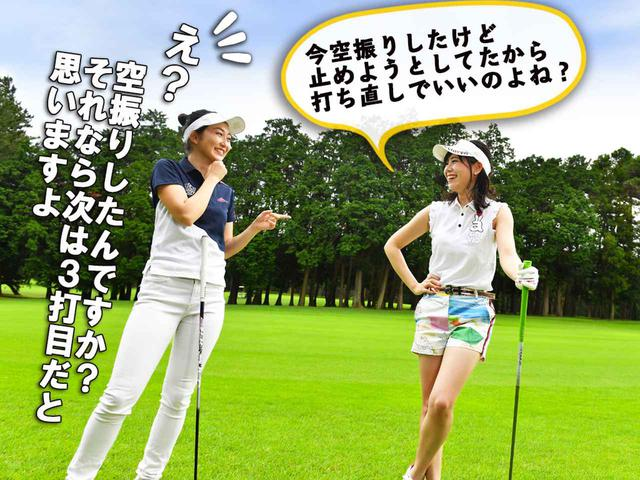 """画像4: 【新ルール】""""フォア~""""の声が聞こえて、クラブを途中で止めようとしたら空振り、これってどう処置する?"""