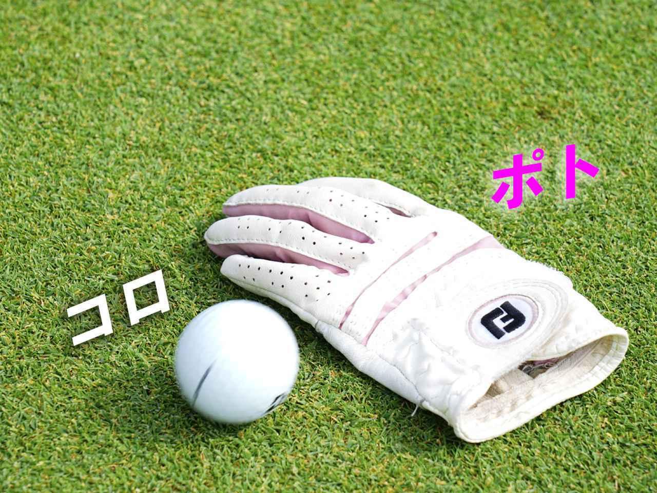 画像: 【新ルール】マークする前にグローブを落として球が動いた! この場合の対処法は? - ゴルフへ行こうWEB by ゴルフダイジェスト