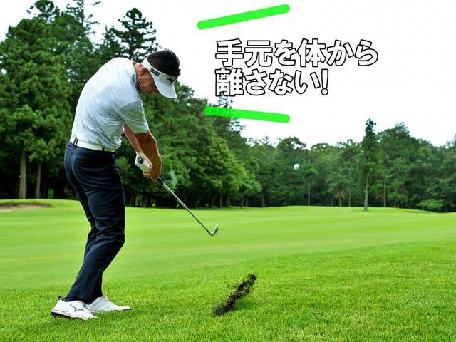 画像: 軌道は目標に対してアウトサイドインに。ただし極端に上から打ち込もうとすると体が突っ込みやすいので、構えたスタンスなりに振る。インから下ろす意識だとボールの手前から入りやすく芝の抵抗に負ける