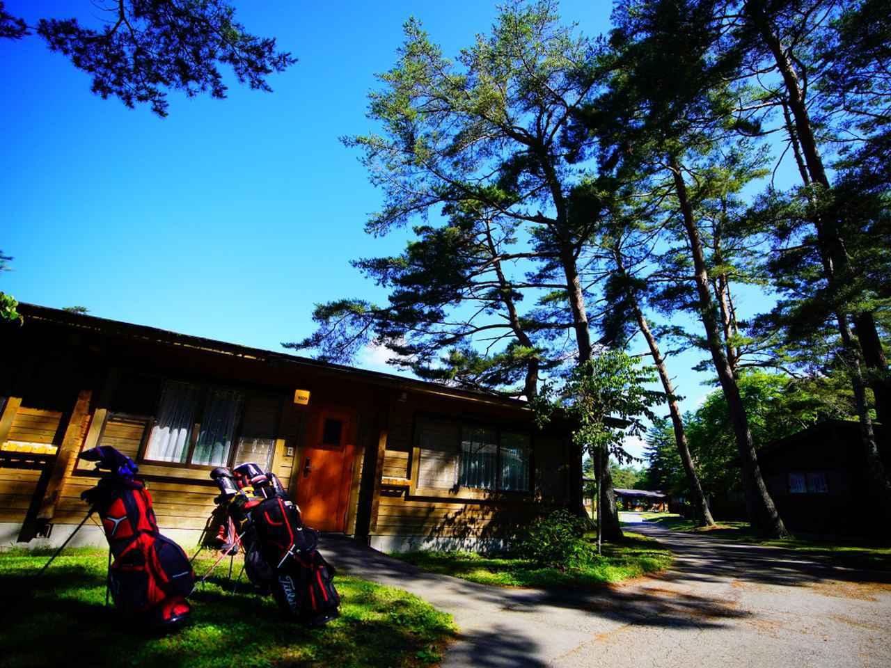 画像: 写真は「軽井沢プリンスホテルウエスト プリンスコテージ」。軽井沢プリンスホテルGCに隣接した4~8人用のコテージは環境も良く、合宿の本拠地に最適。