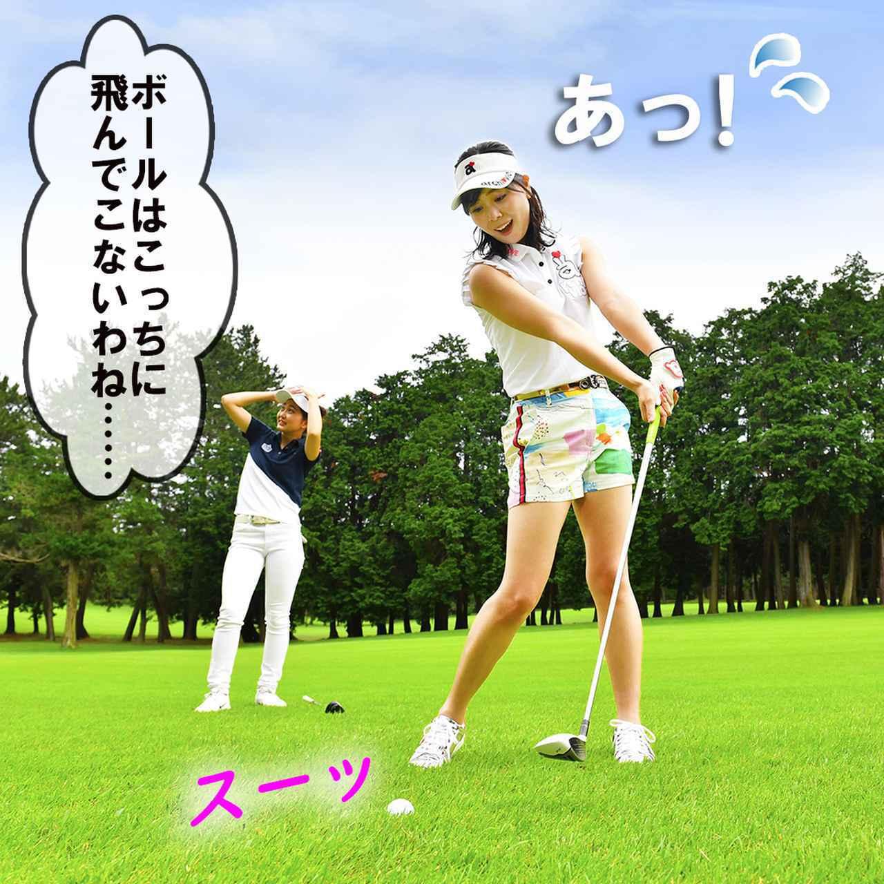 """画像: 【新ルール】""""フォア~""""の声が聞こえて、クラブを途中で止めようとしたら空振り、これってどう処置する? - ゴルフへ行こうWEB by ゴルフダイジェスト"""