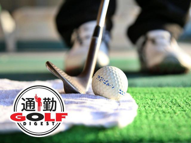 画像: 【通勤GD】遊ぶつもりでやってみて! Vol.6 地元の名産品フル活用でダフリ直し! ゴルフダイジェストWEB - ゴルフへ行こうWEB by ゴルフダイジェスト