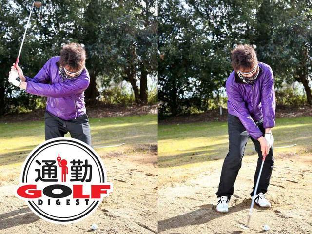 画像: 【通勤GD】遊ぶつもりでやってみて! Vol.7 砂上の楼閣にはならない!砂上ショット練 ゴルフダイジェストWEB - ゴルフへ行こうWEB by ゴルフダイジェスト