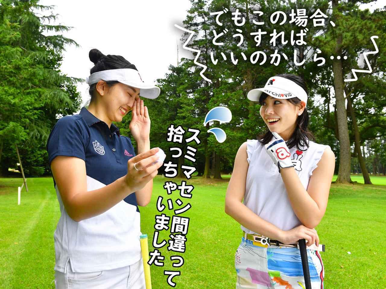 画像4: 【新ルール】同伴者の球を誤って拾い上げた。こんなときどうする?