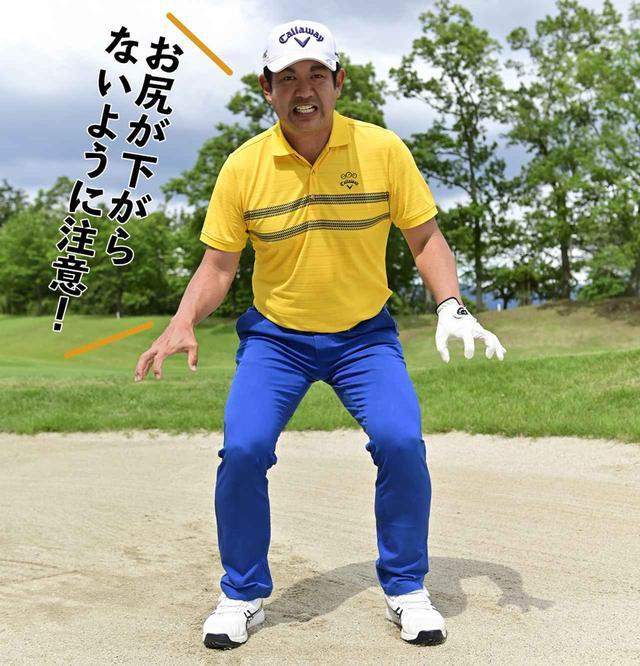 画像4: 【FWバンカー】アイアンは得意なはずなのに…。フェアウェイバンカーからは、なぜか上手く打てない!