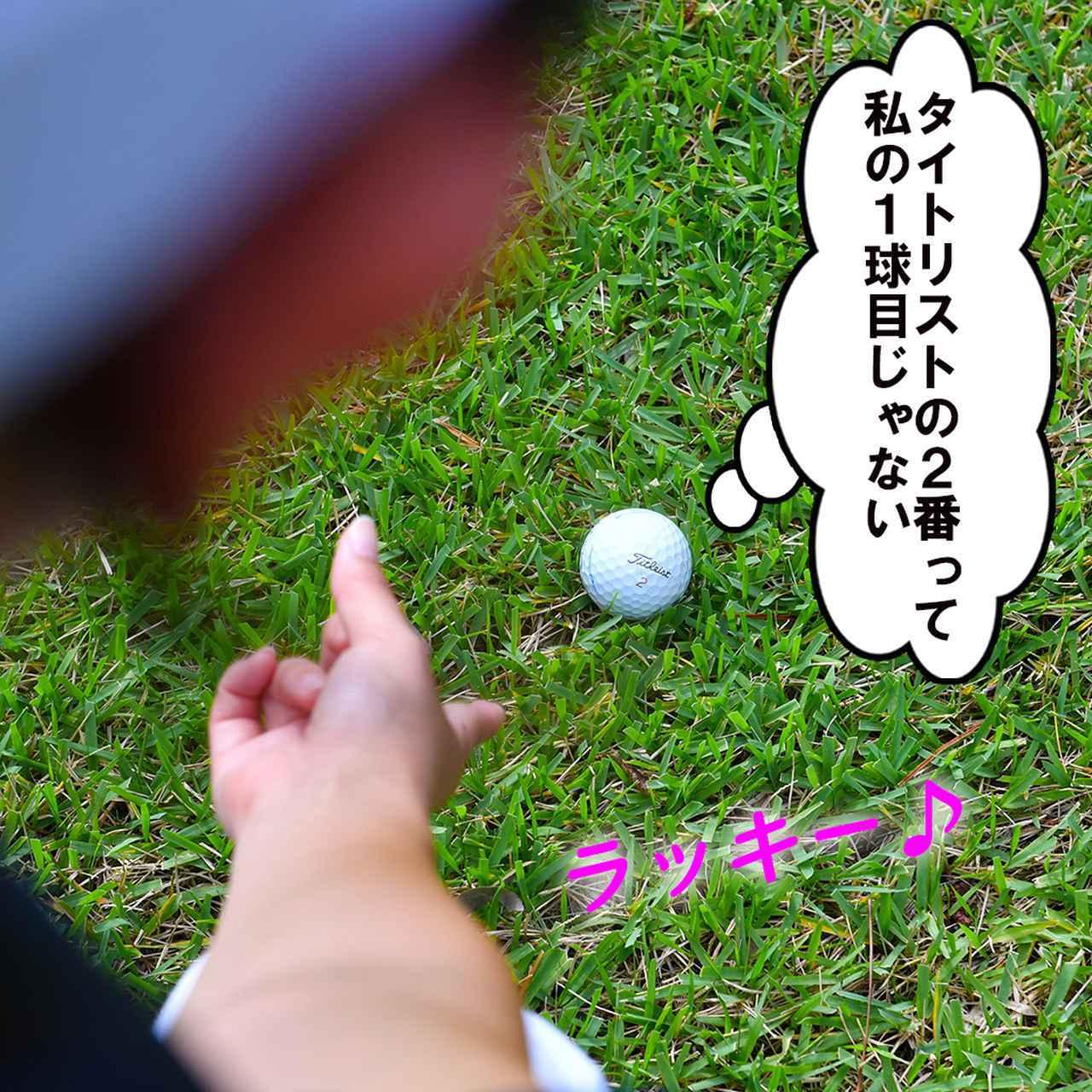 画像2: 【新ルール】同伴者の球を誤って拾い上げた。こんなときどうする?
