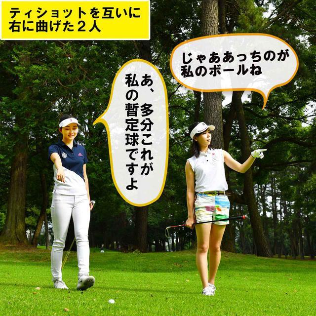 画像1: 【新ルール】同伴者の球を誤って拾い上げた。こんなときどうする?