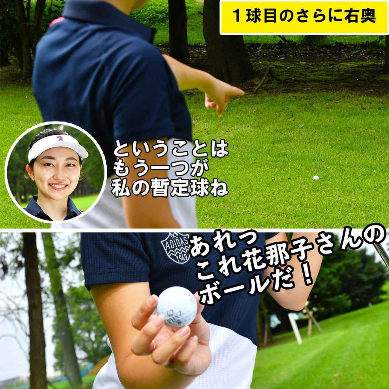 画像3: 【新ルール】同伴者の球を誤って拾い上げた。こんなときどうする?