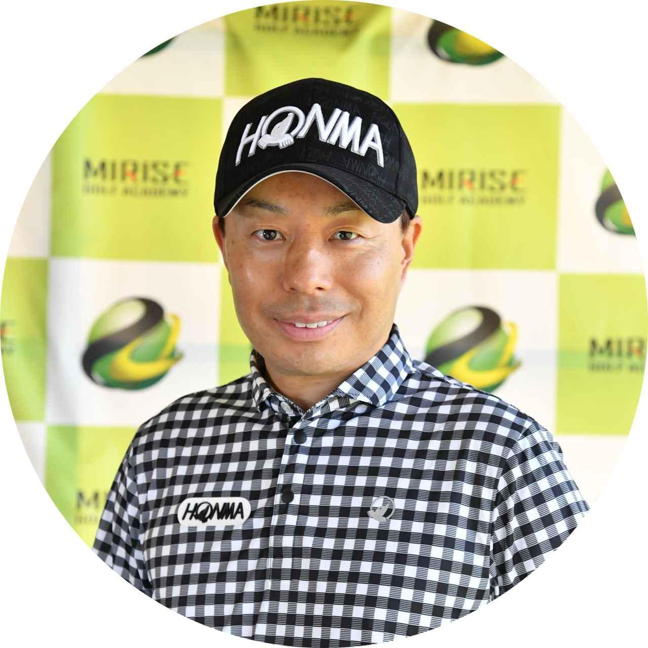 画像: 【教える人】西村至央プロ 977年 生まれ。伊澤利光に師事しス ウィング理論を学ぶ。現在は、鎌倉天園ゴルフ練習場で 「ミライズアカデミー」を主宰し、数多くのアマチュアを教える