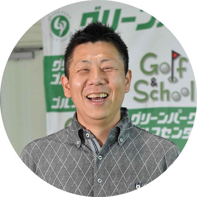 画像: 【教わる人】浜上武志さん 42歳/ゴルフ歴10年 平均スコア98/171㎝
