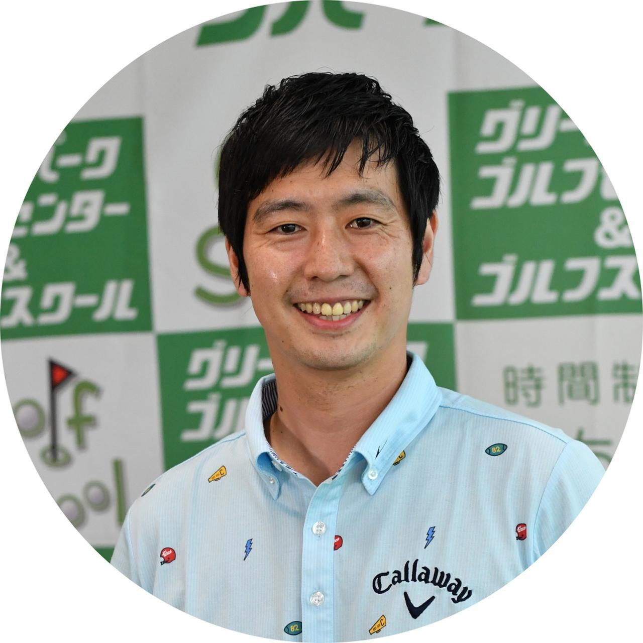 画像: 【教える人】上野雄太プロ 1984年生まれ。オーストラ リアのディオスポーツゴルフ アカデミーでAGTFを取得。グリーンパークゴルフセンターにてアマチュア のレッスンを行う