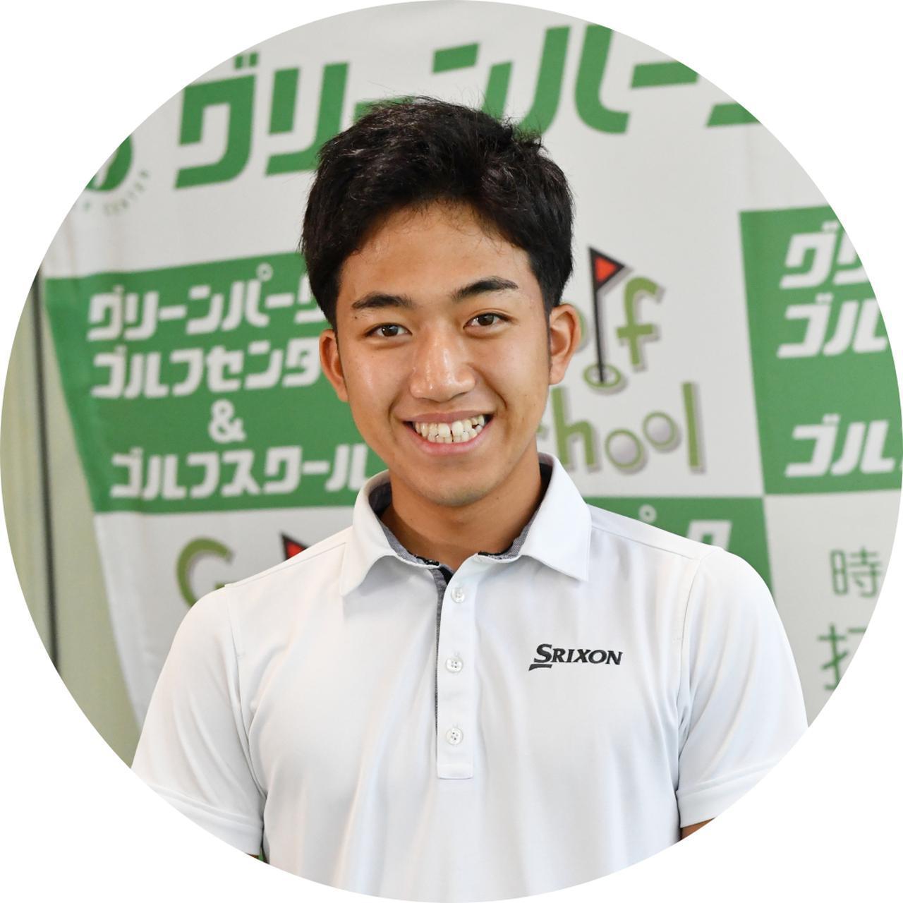 画像: 【教わる人】岡田圭太さん 18歳/ゴルフ歴10年 HC+1.5/172㎝