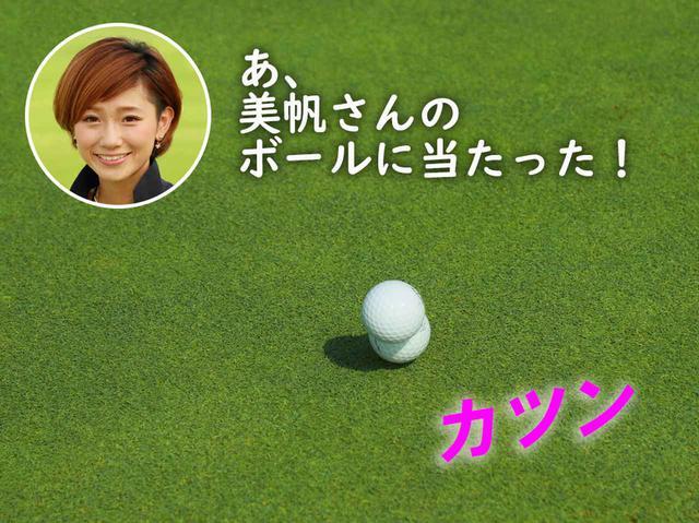 画像2: 【新ルール】同伴者の球に当たってカップイン。こんなときどうする?