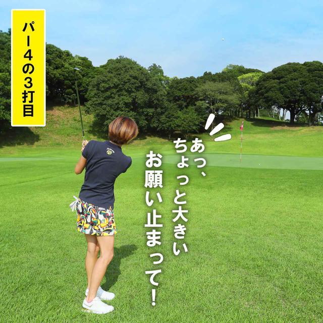 画像1: 【新ルール】同伴者の球に当たってカップイン。こんなときどうする?