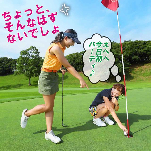 画像4: 【新ルール】同伴者の球に当たってカップイン。こんなときどうする?