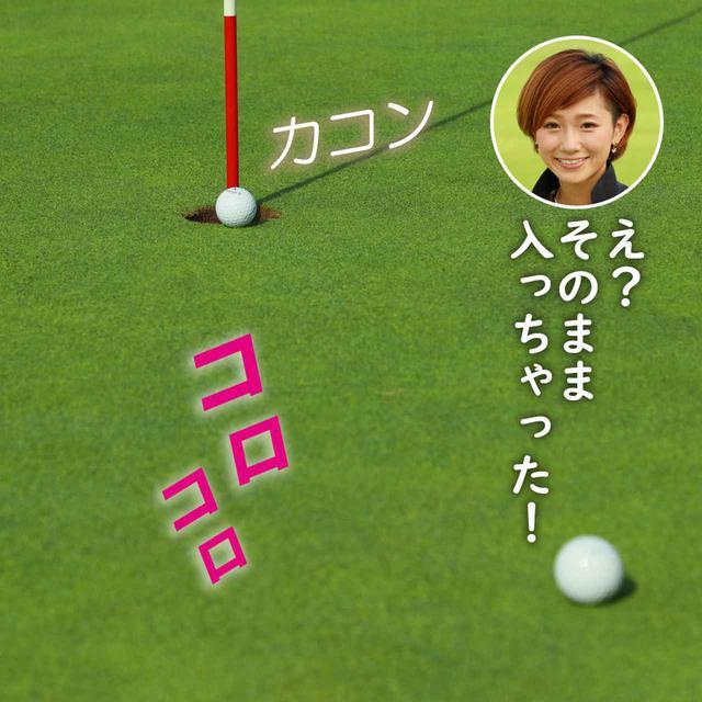 画像3: 【新ルール】同伴者の球に当たってカップイン。こんなときどうする?